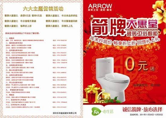 箭牌大惠堂:瓷砖、卫浴、橱柜给力大放价