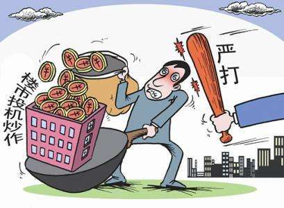 山东专项打击囤房炒房 新房3个月内禁止涨价