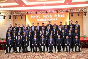 中瑞集团2018年年会