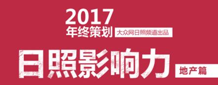 2017日照影响力地产获奖名单出炉