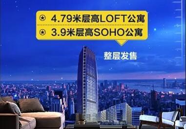 安泰国际广场SOHO公寓