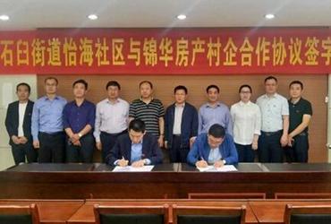 怡海社区与锦华房产签署