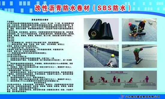 """2018年""""质量月""""建筑防水质量提升 锦华这样做"""