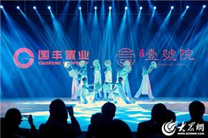 国丰置业品牌发布盛典
